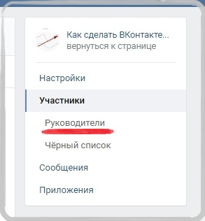 Руководители группы вконтакте, пункт меню