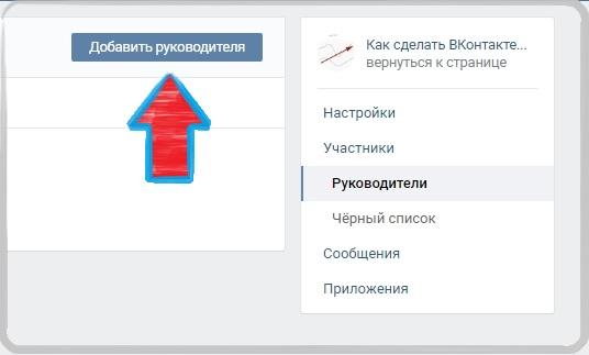 управление сообществом вконтакте, добавить администратора