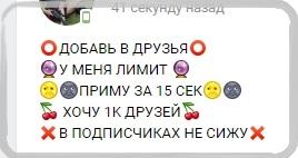"""образец сообщения """"добавляйся в друзья"""" для ВКонтакте"""