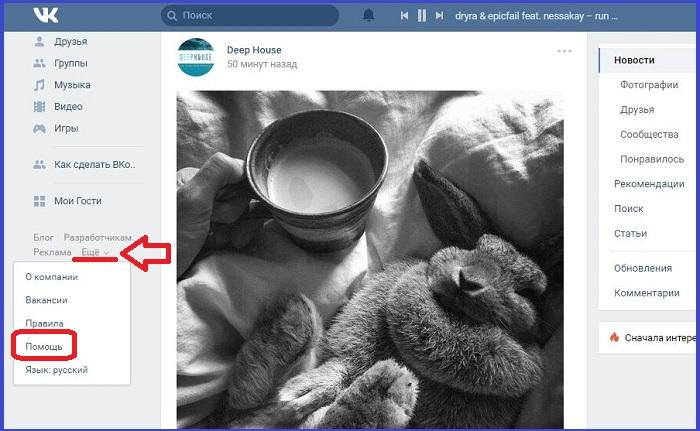 где находится ссылка на службу поддержки вконтакте, помощь вк