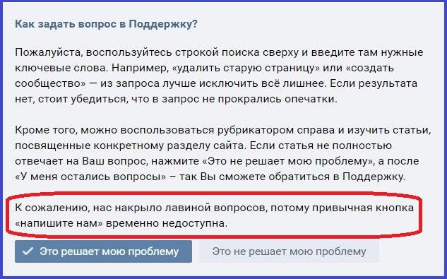 временное отключение возможности задать вопрос поддержка вконтакте