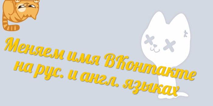 поменять имя вконтакте английский и русский язык