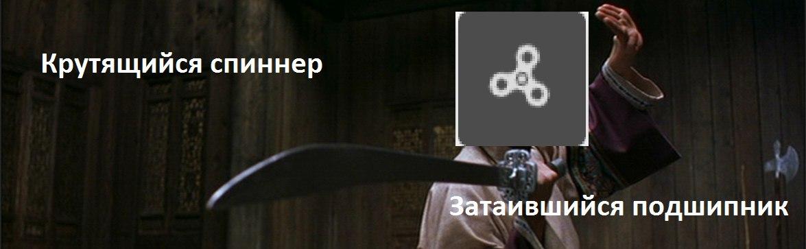 мем про спиннер крутящийся подшипник
