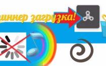 Спиннер ВКонтакте — Новый индикатор загрузки