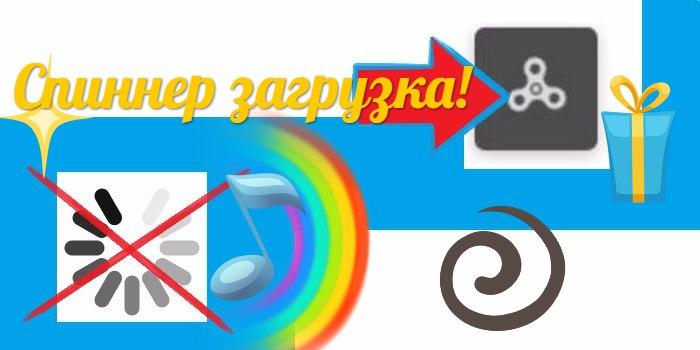 спиннер загрузка страниц вконтакте