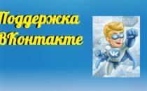 Как обратиться в службу поддержки ВКонтакте