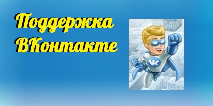 Поддержка ВКонтакте - Как написать в Тех. поддержку ВК