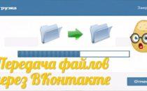 Как отправить файл или папку через ВКонтакте