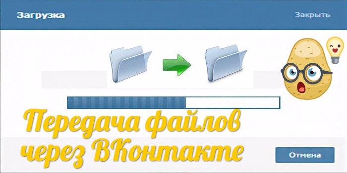Отправить файл через вконтакте