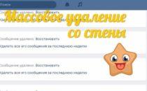 Удалить все записи ВКонтакте — Массовая очистка стены ВК