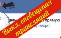 Как отключить оповещения о трансляциях ВКонтакте