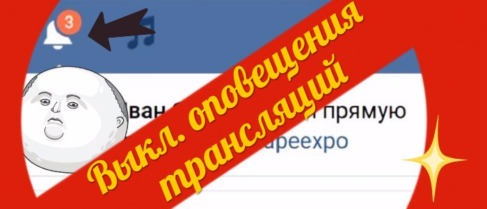 отключитьоповещения о трансляциях вконтакте