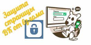 Как защитить страницу ВКонтакте от взлома.