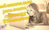 Привлекательная мужская страница — Как заполнить страницу Вконтакте