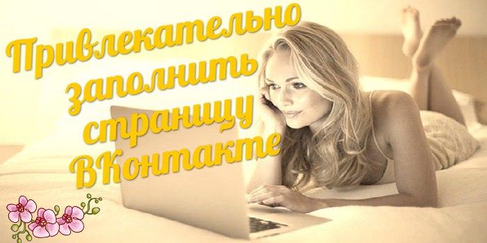 Мужская страница - Как заполнить страницу Вконтакте