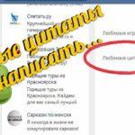 Любимые цитаты Вконтакте