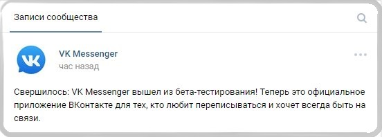VK Messenger выход из стадии бета тэста