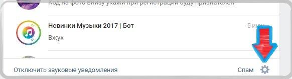 перейти в новый интерфейс сообщений вконтакте