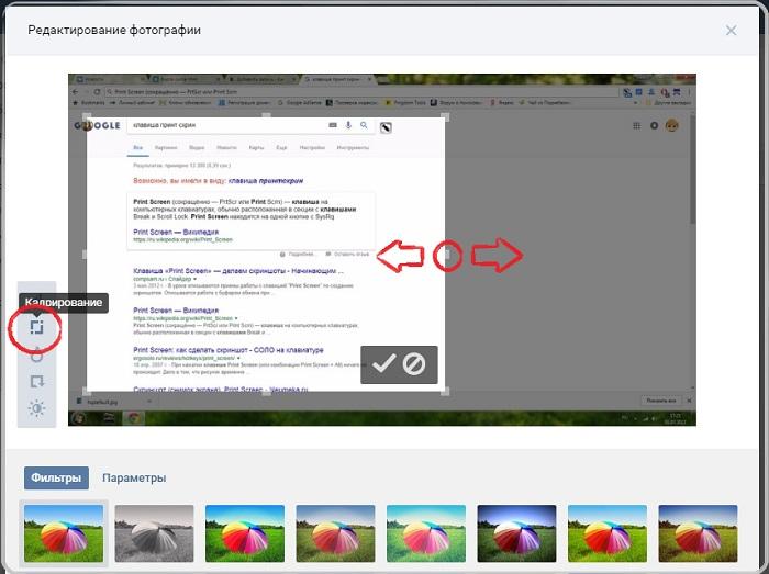 как сделать и обрезать скриншот вконтакте