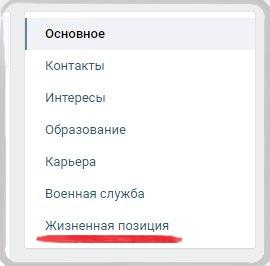 пункт меню жизненная позиция настроек вконтакте