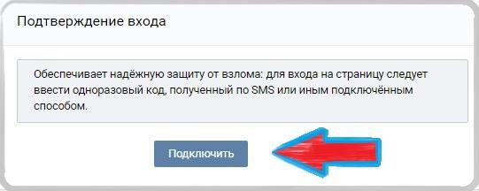 вход в вконтакте по sms