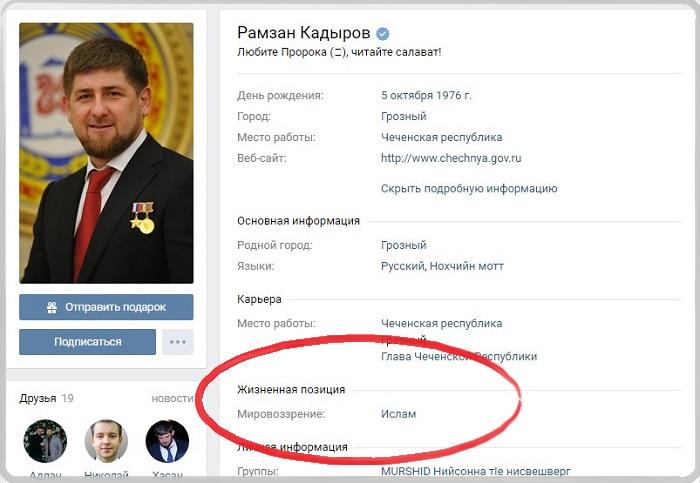 Рамзан Кадыро ВКонтакте, мировоззрение