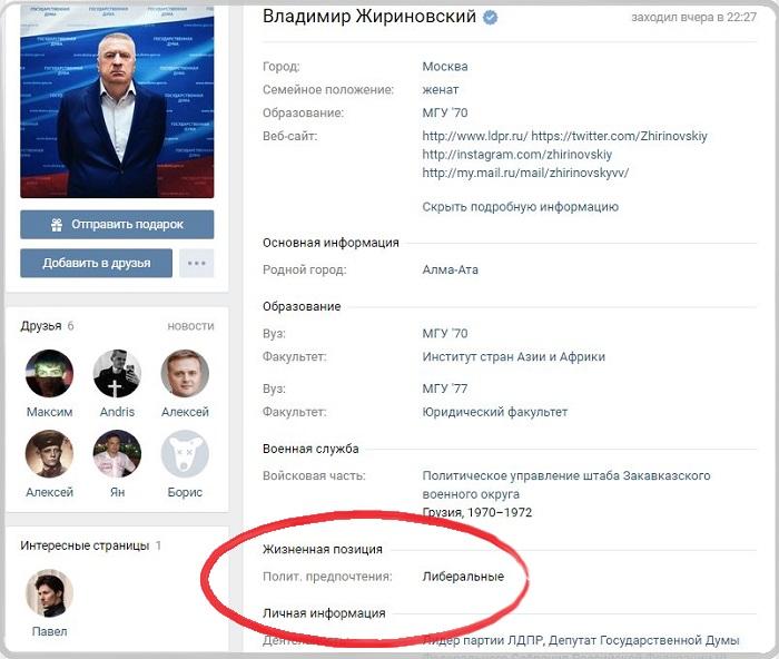 Владимир Жириновский ВКонтакте полит предпочтения в жизненной позиции