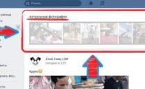 Как смотреть актуальные фотографии ВКонтакте