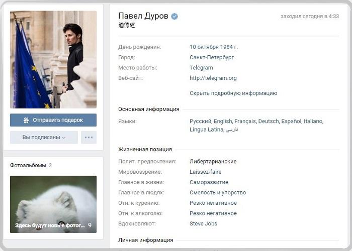 Павел Дуров ВКонтакте, заполненные данные о жизненной позиции моей странице