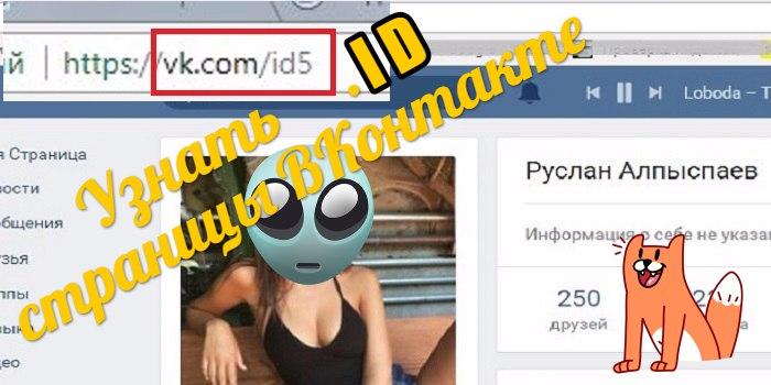 Узнать ID страницы Вконтакте