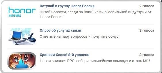 задания на получение бесплатных голосов вконтакте