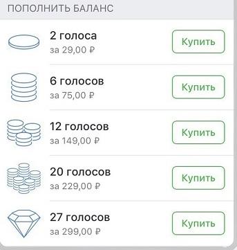 пополнение баланса вконтакте через мобильное приложение