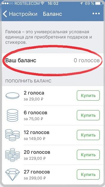 баланс голосов вконтакте с телефона в мобильном приложении