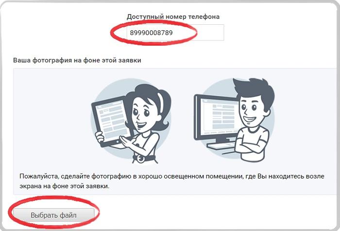 Как отправить фото в поддержку Вконтакте.