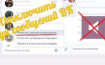 Отключить звук сообщений Вконтакте