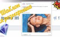 Шаблон розыгрыша — Что написать к розыгрышу ВКонтакте