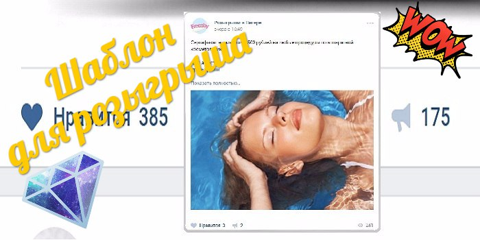 шаблон знакомства в вконтакте