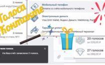 Что такое голоса ВКонтакте, как их получить бесплатно