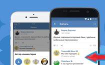 Как комментировать группой — от имени сообществ ВКонтакте