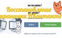 Восстановление страницы Вконтакте — без номера
