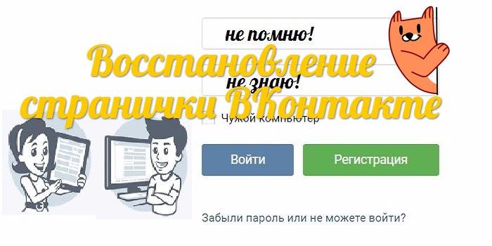 восстановление страницы вконтакте