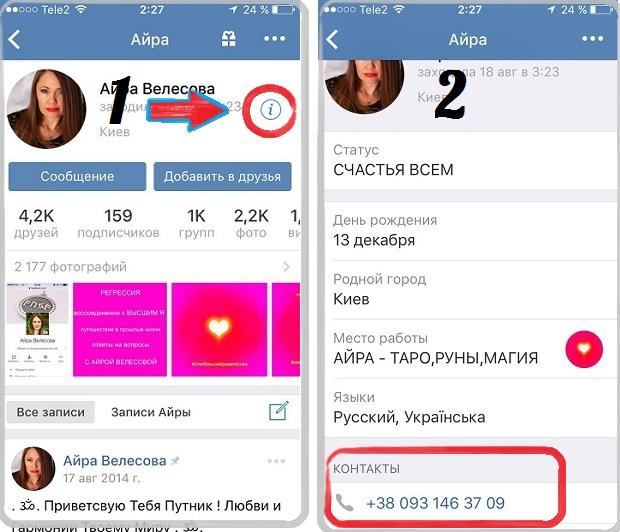 В мобильном приложении ВК, узнать номер