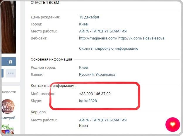 Открытый номер телефона страницы Вконтакте