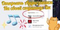 Как открыть аудиозаписи своей страницы Вконтакте