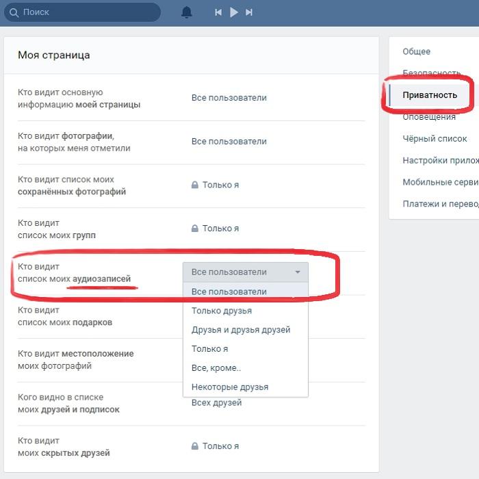 Открыть аудиозаписи на своей странице Вконтакте