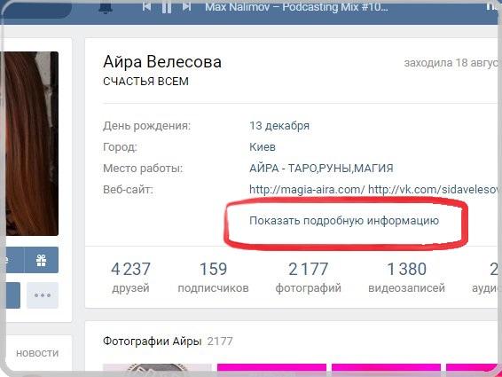 Открыть информацию о номере телефона пользователя Вконтакте