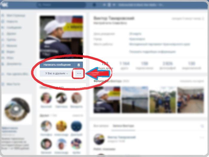 Отправить жалобу на страницу пользователя Вконтакте