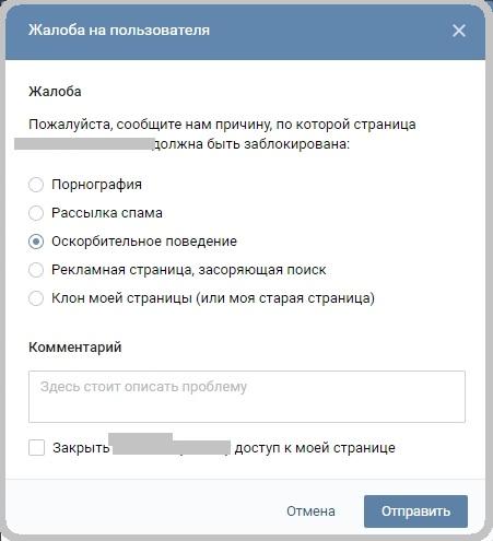 Отправить жалобу на человека Вконтакте