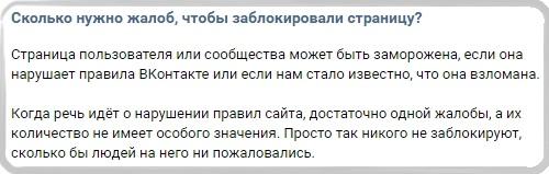 Пожаловаться на человека в Вконтакте, сколько нужно жалоб