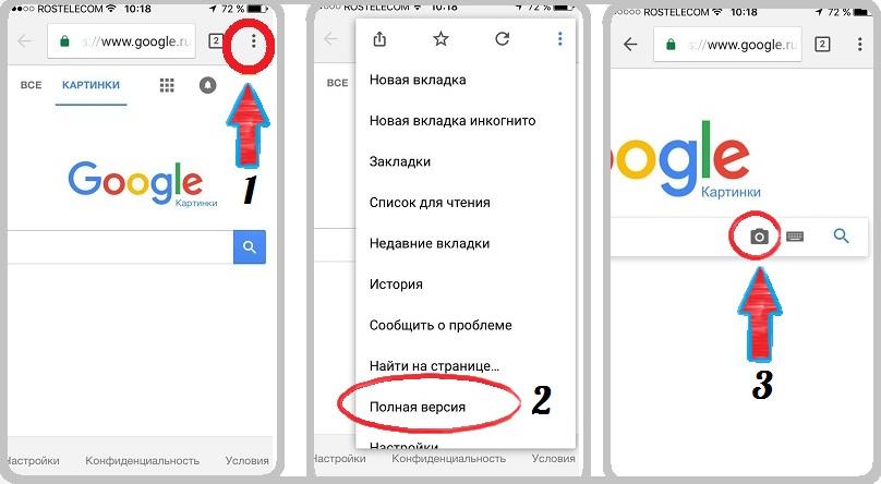 Поиск по картинкам Google с телефона